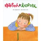 新品本/ゆみちゃんとえんぴつさん かたおかけいこ/作 たるいしまこ/絵