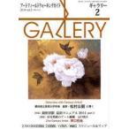 Yahoo!ドラマ書房Yahoo!店新品本/ギャラリー アートフィールドウォーキングガイド 2014Vol.2