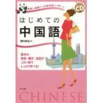 新品本/はじめての中国語 発音の基礎から日常会話まで学べる 基本の発音・構文・会話がこれ1冊でしっかり学べる! 野村邦近/著