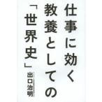 新品本/仕事に効く教養としての「世界史」 出口治明/著
