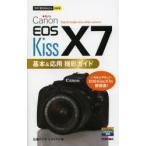 新品本/Canon EOS Kiss X7基本&応用撮影ガイド 佐藤かな子/著 ナイスク/著