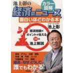 新品本/カラー図解池上彰の経済のニュースが面白いほどわかる本 池上彰/著