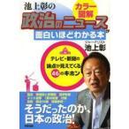 新品本/カラー図解池上彰の政治のニュースが面白いほどわかる本 池上彰/著