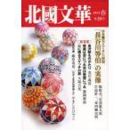 新品本/北國文華 第59号(2014春)