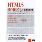 新品本/HTML5デザイン 仕事のネタ帳 CSS3+JavaScript+CSSフレームワークと活用するプロのテクニック 秋元良平/共著 大藤幹/共著