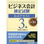 新品本/ビジネス会計検定試験公式テキスト3級 大阪商