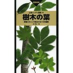 新品本/樹木の葉 実物スキャンで見分ける1100種類 画像検索 林将之/解説・写真