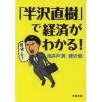 新品本/「半沢直樹」で経済がわかる! 池井戸潤/著 櫻沢健/著