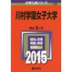 新品本/川村学園女子大学 2015年版