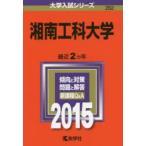 新品本/湘南工科大学 2015年版