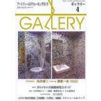 Yahoo!ドラマ書房Yahoo!店新品本/ギャラリー アートフィールドウォーキングガイド 2014Vol.4