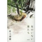 新品本/女のいない男たち 村上春樹/著