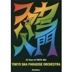 新品本/スカパラ入門 25 Years of TOKYO SKA 東京スカパラダイスオーケストラ/著