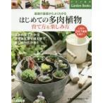 新品本/はじめての多肉植物育て方&楽しみ方 基礎の基礎からよくわかる 国際多肉植物協会/監修