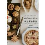 roofのやさしい焼き菓子教室 卵・乳製品・白砂糖をつかわない うっとりする香り、食感、味わいをつくる秘密のレシピ 今井洋子/著
