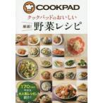 新品本/クックパッドのおいしい厳選!野菜レシピ クックパッド株式会社/監修