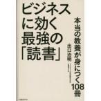 新品本/ビジネスに効く最強の「読書」 本当の教養が身につく108冊 出口治明/著