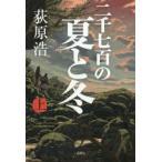 新品本/二千七百の夏と冬 上 荻原浩/著