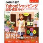 Yahoo!ドラマ書房Yahoo!店新品本/小さなお店のYahoo!ショッピング出店・運営ガイド 人気のショップを自分で作れる! 田中正志/著