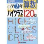 新品本/算数ハイクラスドリル120回 小学2年 小学教育研究会/編著