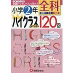 新品本/全科ハイクラスドリル120回 小学2年 小学教育研究会/編著