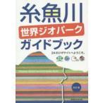 新品本/糸魚川世界ジオパークガイドブック 24のジオサイトへようこそ。 新潟県糸魚川市/企画編集
