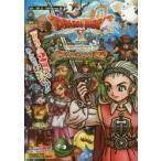 新品本/ドラゴンクエスト10眠れる勇者と導きの盟友オンラインversion 2アストルティア大冒険記 2nd Anniversary Fun Book Wii・Wii U・Windows版