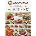 新品本/クックパッドのおいしい厳選!お肉レシピ クックパッド株式会社/監修