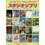 Yahoo!ドラマ書房Yahoo!店新品本/スーパーやさしいスタジオジブリ 『風の谷のナウシカ』〜『思い出のマーニー』