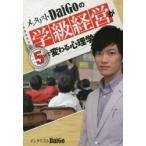 新品本/メンタリストDaiGoの学級経営が5分で変わる心理学 DaiGo/著