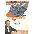 新品本/〈図解〉池上彰の経済のニュースが面白いほどわかる本 経済問題のポイントが見える41の池上解説! 池上彰/著