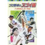 新品本/プロ野球のスゴイ話 プロ野球はじめて物語 高橋安幸/著 『野球太郎』編集部/著