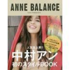 新品本/ANNE BALANCE Anne Nakamura 中村アン/著