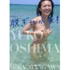 新品本/脱ぎやがれ! 大島優子/著 MIKA NINAGAWA/〔撮影〕
