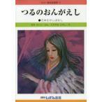 新品本/せかい童話図書館 5 つるのおんがえし 日本むかしばなし 子ども文化研究所/監修