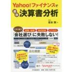 新品本/Yahoo!ファイナンスで速攻決算書分析 坂本剛/著