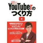 新品本/400万人に愛されるYouTuberのつくり方 HIKAKIN/著 鎌田和樹/著