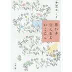 新品本/思いを伝えるということ 大宮エリー/著