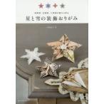 新品本/星と雪の装飾おりがみ 四角形、五角形、六角形の紙から折る 布施知子/著