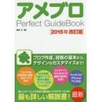新品本/アメブロPerfect GuideBook 榎本元/著