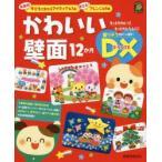 新品本/かわいい壁面12か月DX(デラックス) 年齢別子どもと作れるアイディア47点使える!アレンジ49点 盛りテクがいっぱい! ひかりのくに編集部/