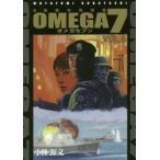 新品本/OMEGA7 自衛隊特殊部隊 VOL.5 小林源文/著