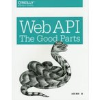 Web API:The Good Parts 水野貴明/著