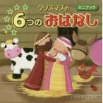 新品本/クリスマスの6つのおはなし ミニブック 6巻セット カレン・ウィリアムソン/ほか文
