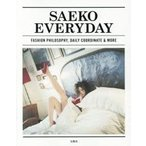 新品本/SAEKO EVERYDAY FASHION PHILOSOPHY,DAILY COORDINATE & MORE 紗栄子/著