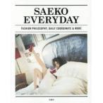 新品本/SAEKO EVERYDAY FASHION PHILOSOPHY,DAILY COORDINATE & MORE 紗栄子/著