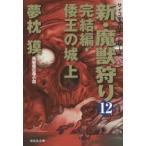 新品本/新・魔獣狩り 12 夢枕獏/著