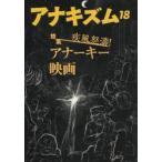 新品本/アナキズム 第18号 特集疾風怒濤!アナーキー映画 『アナキズム』誌編集委員会/編集