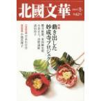 新品本/北國文華 第62号(2015冬) 特集動き出した妙成寺プロジェクト