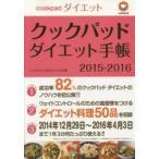 新品本/クックパッドダイエット手帳 2015−2016 クックパッドダイエットラボ/著